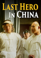 Search netflix Last Hero in China